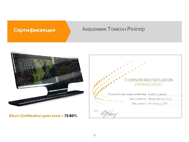 Сертификаяция Академия Томсон Рейтер Eikon Certification pass level – 70 -80% 9
