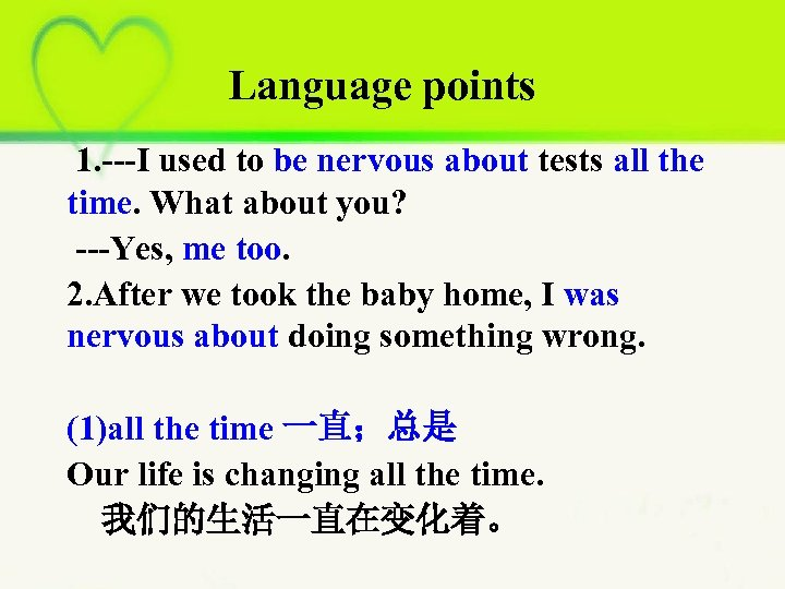 Language points 1. ---I used to be nervous about tests all the time. What