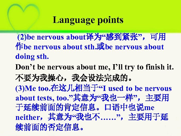 "Language points (2)be nervous about译为""感到紧张"",可用 作be nervous about sth. 或be nervous about doing sth."