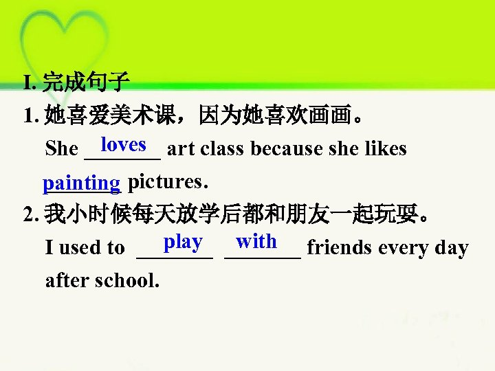 I. 完成句子 1. 她喜爱美术课,因为她喜欢画画。 loves She _______ art class because she likes _______ pictures.