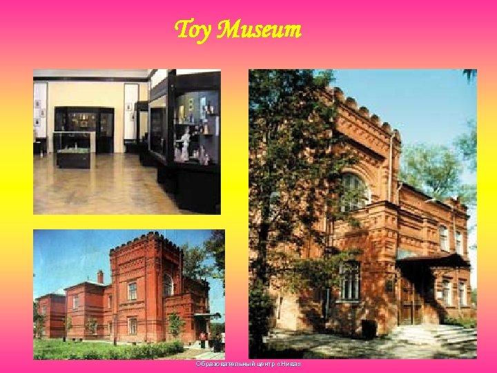 Toy Museum Образовательный центр «Нива»