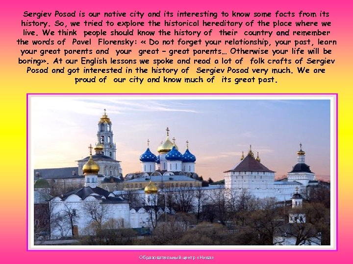 Sergiev Posad is our native city and its interesting to know some facts from