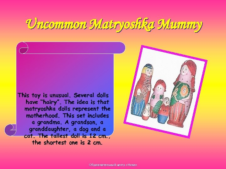"""Uncommon Matryoshka Mummy This toy is unusual. Several dolls have """"hairy"""". The idea is"""