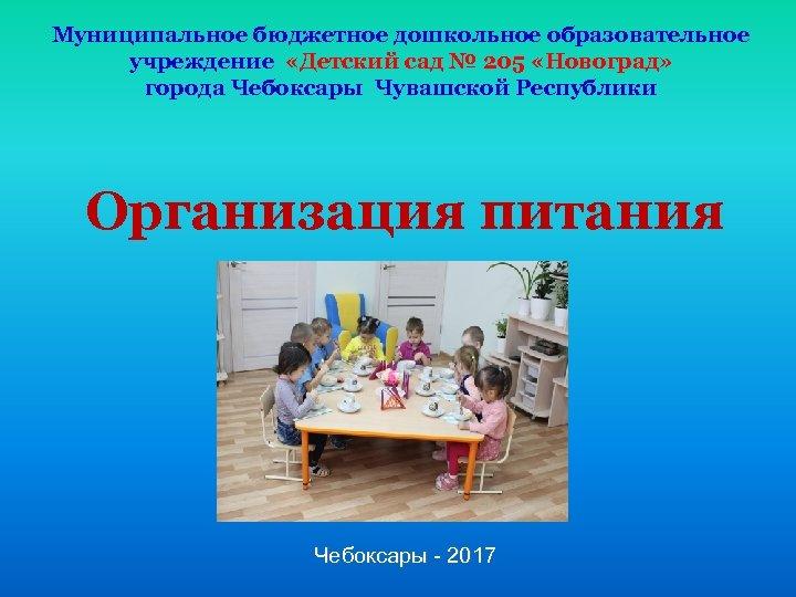 Муниципальное бюджетное дошкольное образовательное учреждение «Детский сад № 205 «Новоград» города Чебоксары Чувашской Республики
