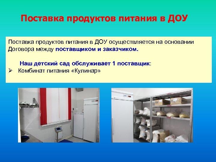 Поставка продуктов питания в ДОУ осуществляется на основании Договора между поставщиком и заказчиком. Наш