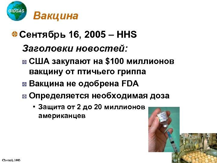 GIDSAS Вакцина Сентябрь 16, 2005 – HHS Заголовки новостей: США закупают на $100 миллионов