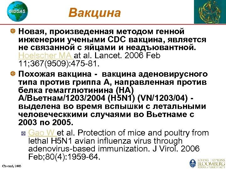 GIDSAS Вакцина Новая, произведенная методом генной инженерии учеными CDC вакцина, является не связанной с