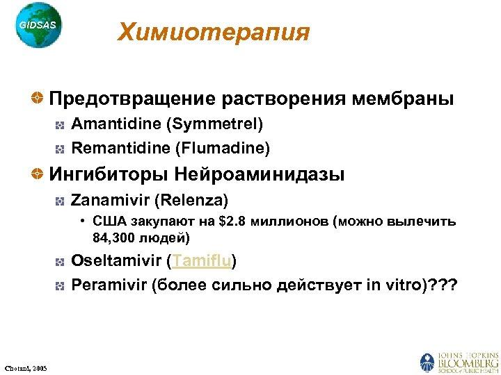GIDSAS Химиотерапия Предотвращение растворения мембраны Amantidine (Symmetrel) Remantidine (Flumadine) Ингибиторы Нейроаминидазы Zanamivir (Relenza) •