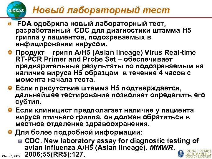 GIDSAS Новый лабораторный тест FDA одобрила новый лабораторный тест, разработанный CDC для диагностики штамма