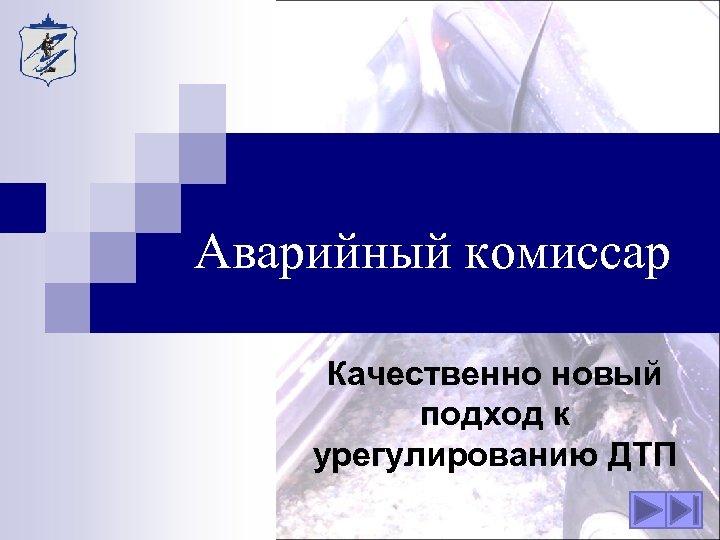 Аварийный комиссар Качественно новый подход к урегулированию ДТП