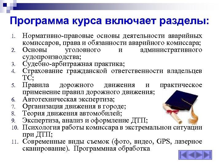 Программа курса включает разделы: 1. 2. 3. 4. 5. 6. 7. 8. 9. 10.