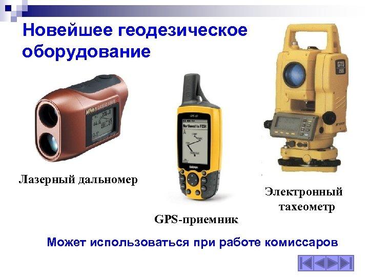 Новейшее геодезическое оборудование Лазерный дальномер GPS-приемник Электронный тахеометр Может использоваться при работе комиссаров