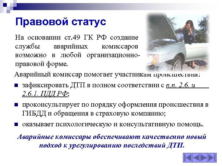 Правовой статус На основании ст. 49 ГК РФ создание службы аварийных комиссаров возможно в