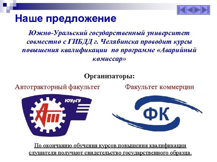 Наше предложение Южно-Уральский государственный университет совместно с ГИБДД г. Челябинска проводит курсы повышения квалификации