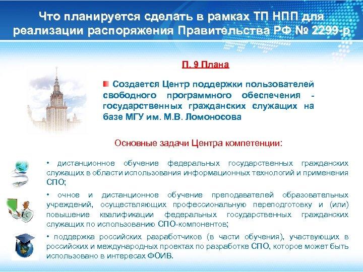 Что планируется сделать в рамках ТП НПП для реализации распоряжения Правительства РФ № 2299
