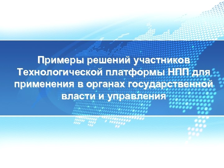 Примеры решений участников Технологической платформы НПП для применения в органах государственной власти и управления