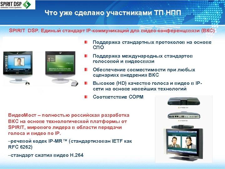 Что уже сделано участниками ТП НПП SPIRIT DSP. Единый стандарт IP-коммуникаций для видео-конференцсвязи (ВКС)