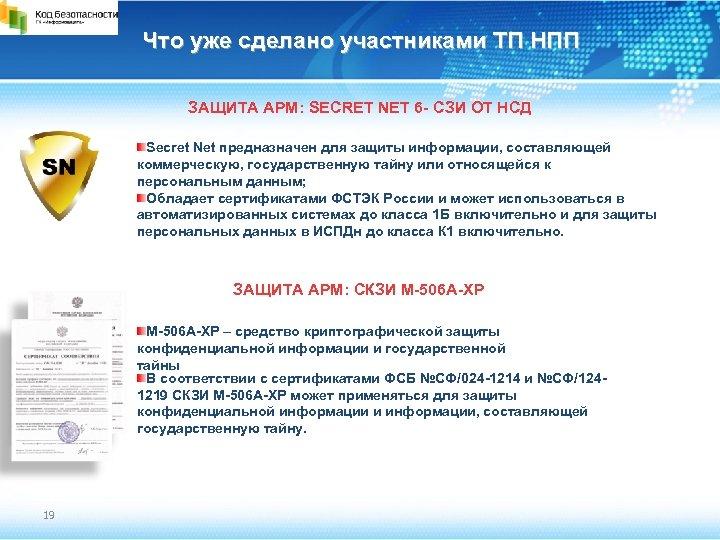 Что уже сделано участниками ТП НПП ЗАЩИТА АРМ: SECRET NET 6 - СЗИ ОТ