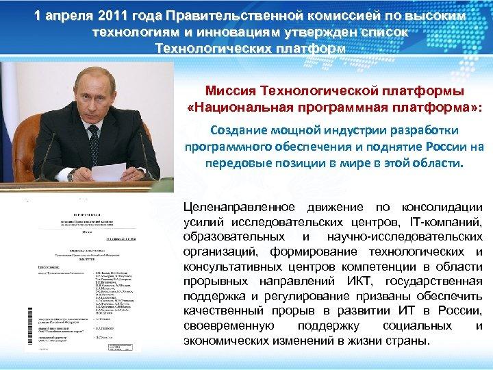 1 апреля 2011 года Правительственной комиссией по высоким технологиям и инновациям утвержден список Технологических