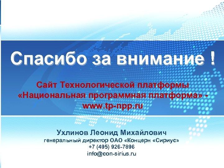 Спасибо за внимание ! Сайт Технологической платформы «Национальная программная платформа» www. tp-npp. ru Ухлинов
