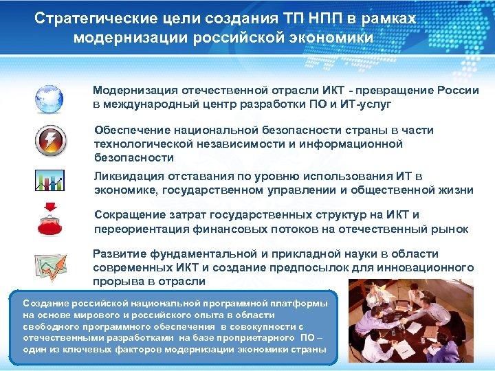 Стратегические цели создания ТП НПП в рамках модернизации российской экономики Модернизация отечественной отрасли ИКТ