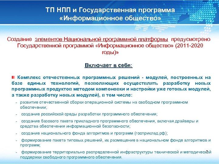 ТП НПП и Государственная программа «Информационное общество» Создание элементов Национальной программной платформы предусмотрено Государственной