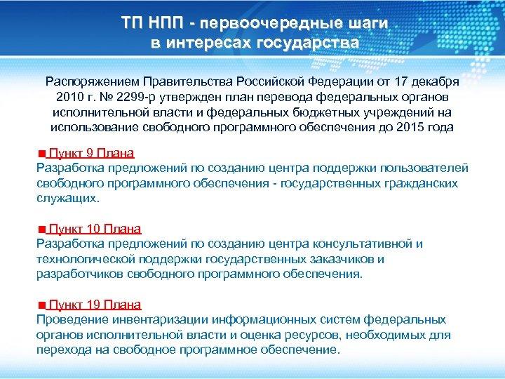ТП НПП - первоочередные шаги в интересах государства Распоряжением Правительства Российской Федерации от 17