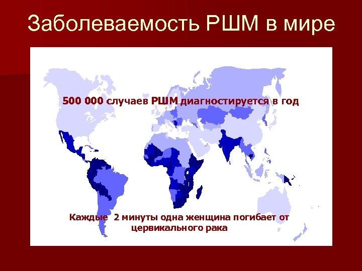 Заболеваемость РШМ в мире 500 000 случаев РШМ диагностируется в год Каждые 2 минуты