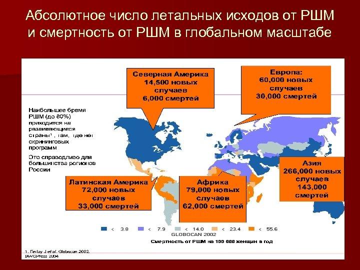 Абсолютное число летальных исходов от РШМ и смертность от РШМ в глобальном масштабе
