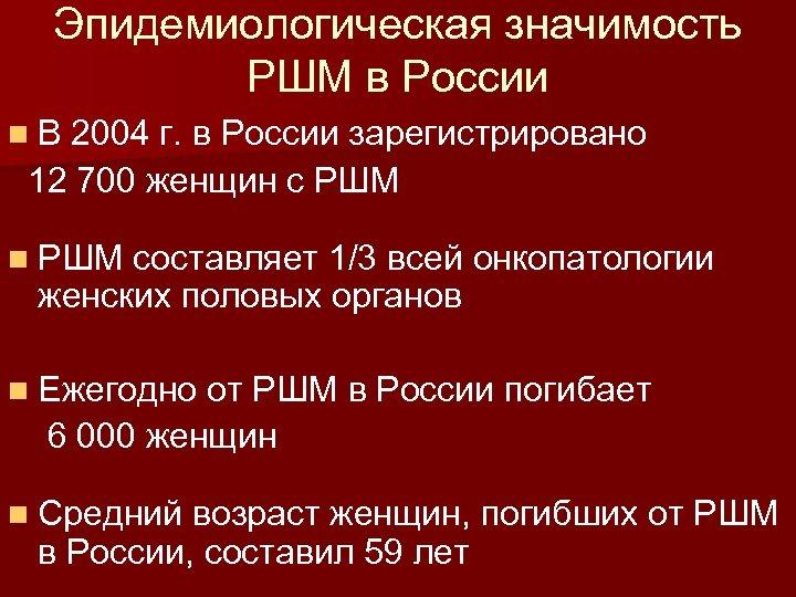 Эпидемиологическая значимость РШМ в России n В 2004 г. в России зарегистрировано 12 700