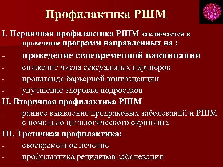 Профилактика РШМ I. Первичная профилактика РШМ заключается в проведение программ направленных на : -