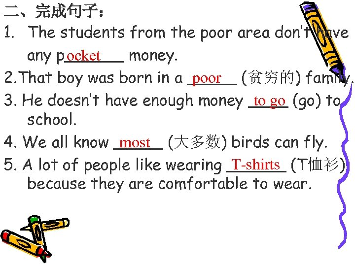 二、完成句子: 1. The students from the poor area don't have any p______ money. ocket