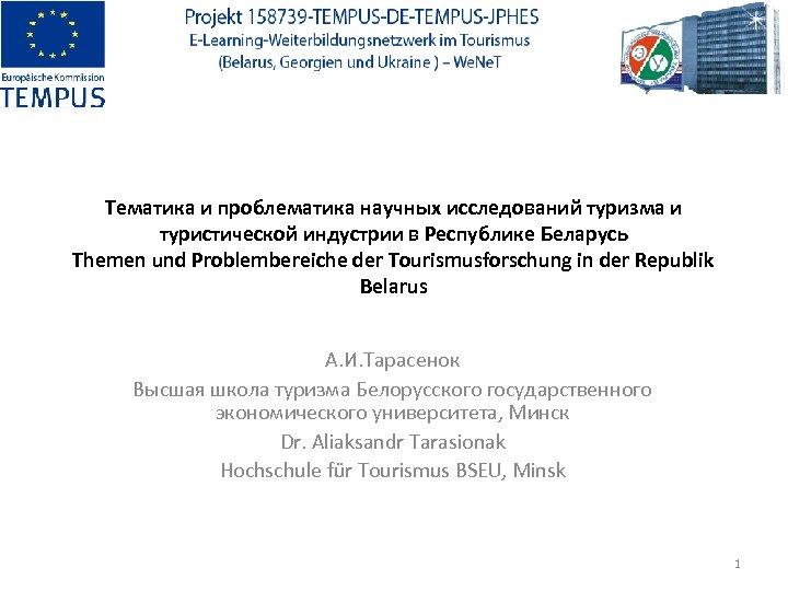 Тематика и проблематика научных исследований туризма и туристической индустрии в Республике Беларусь Themen und