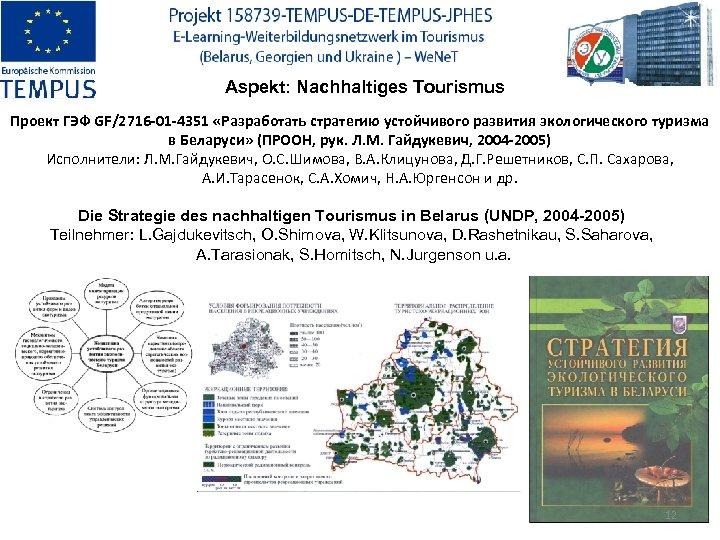Aspekt: Nachhaltiges Tourismus Проект ГЭФ GF/2716 -01 -4351 «Разработать стратегию устойчивого развития экологического туризма