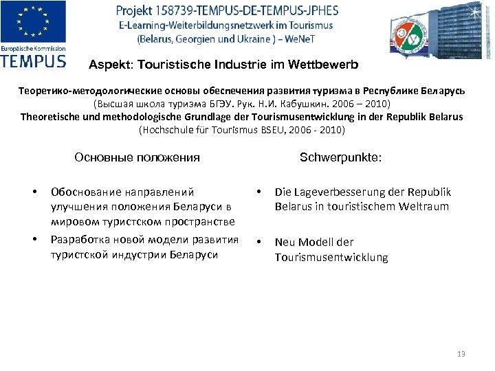 Aspekt: Touristische Industrie im Wettbewerb Теоретико-методологические основы обеспечения развития туризма в Республике Беларусь (Высшая
