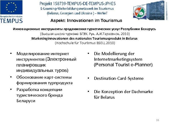 Aspekt: Innovationen im Tourismus Инновационные инструменты продвижения туристических услуг Республики Беларусь (Высшая школа туризма