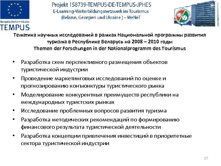 Тематика научных исследований в рамках Национальной программы развития туризма в Республике Беларусь на 2008