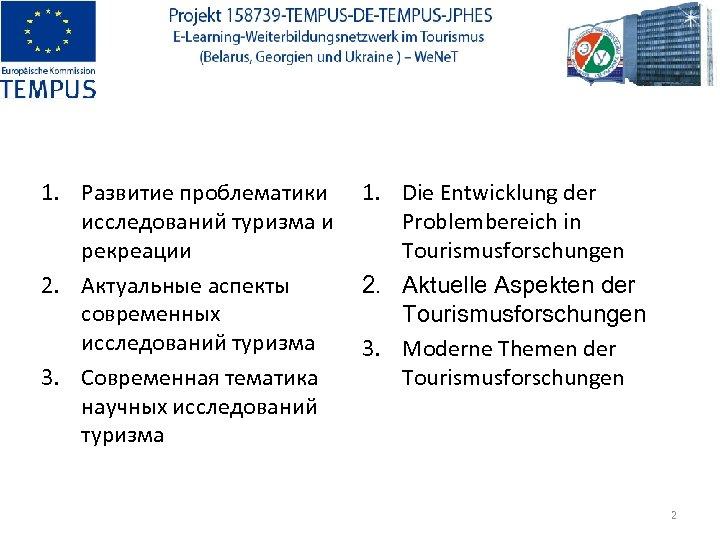 1. Развитие проблематики исследований туризма и рекреации 2. Актуальные аспекты современных исследований туризма 3.