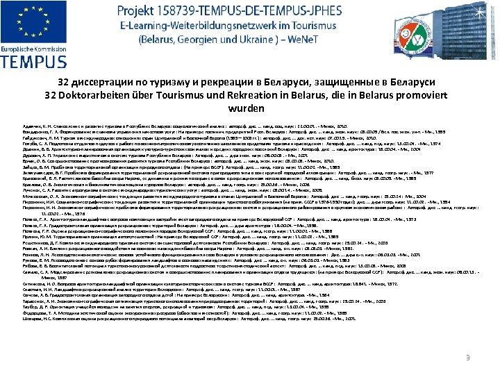 32 диссертации по туризму и рекреации в Беларуси, защищенные в Беларуси 32 Doktorarbeiten über