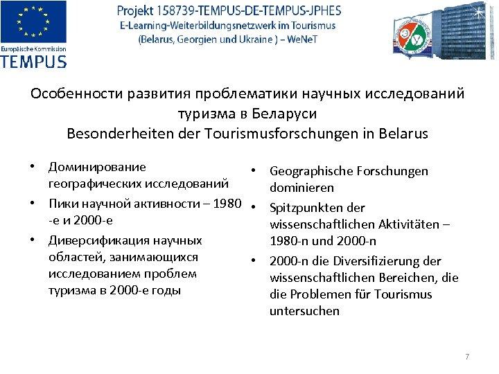 Особенности развития проблематики научных исследований туризма в Беларуси Besonderheiten der Tourismusforschungen in Belarus •