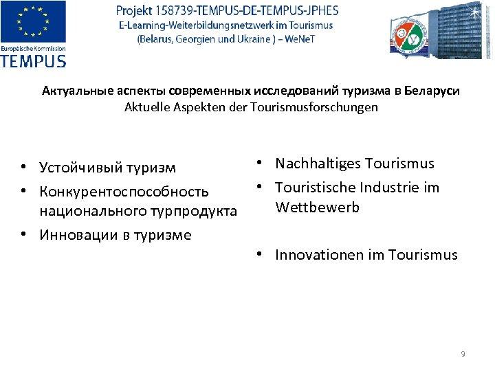 Актуальные аспекты современных исследований туризма в Беларуси Aktuelle Aspekten der Tourismusforschungen • Устойчивый туризм