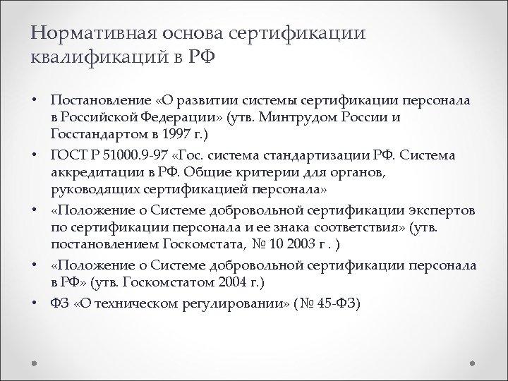 Нормативная основа сертификации квалификаций в РФ • Постановление «О развитии системы сертификации персонала в