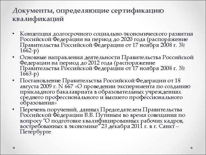 Документы, определяющие сертификацию квалификаций • Концепция долгосрочного социально-экономического развития Российской Федерации на период до