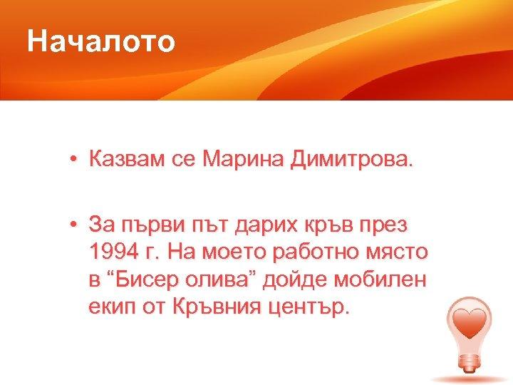 Началото • Казвам се Марина Димитрова. • За първи път дарих кръв през 1994