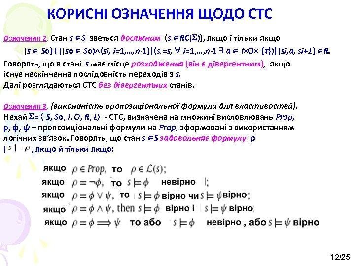 КОРИСНІ ОЗНАЧЕННЯ ЩОДО СТС Означення 2. Стан s S зветься досяжним (s RC( )),