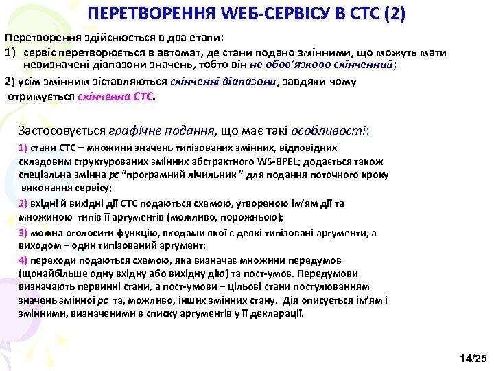 ПЕРЕТВОРЕННЯ WEБ-СЕРВІСУ В СТС (2) Перетворення здійснюється в два етапи: 1) сервіс перетворюється в