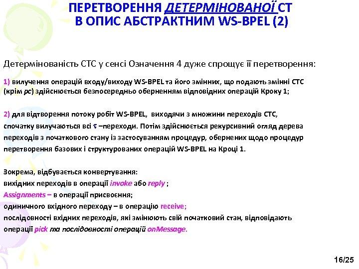 ПЕРЕТВОРЕННЯ ДЕТЕРМІНОВАНОЇ СТ В ОПИС АБСТРАКТНИМ WS-BPEL (2) Детермінованість СТС у сенсі Означення 4
