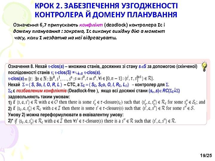 КРОК 2. ЗАБЕЗПЕЧЕННЯ УЗГОДЖЕНОСТІ КОНТРОЛЕРА Й ДОМЕНУ ПЛАНУВАННЯ Означення 6, 7 припускають конфлікт (deadlock)
