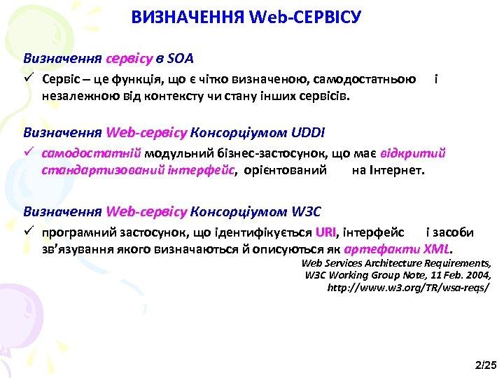 ВИЗНАЧЕННЯ Web-CЕРВІСУ Визначення сервісу в SOA ü Сервіс це функція, що є чітко визначеною,