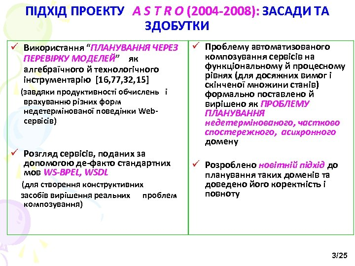 ПІДХІД ПРОЕКТУ A S T R O (2004 -2008): ЗАСАДИ ТА ЗДОБУТКИ ü Використання
